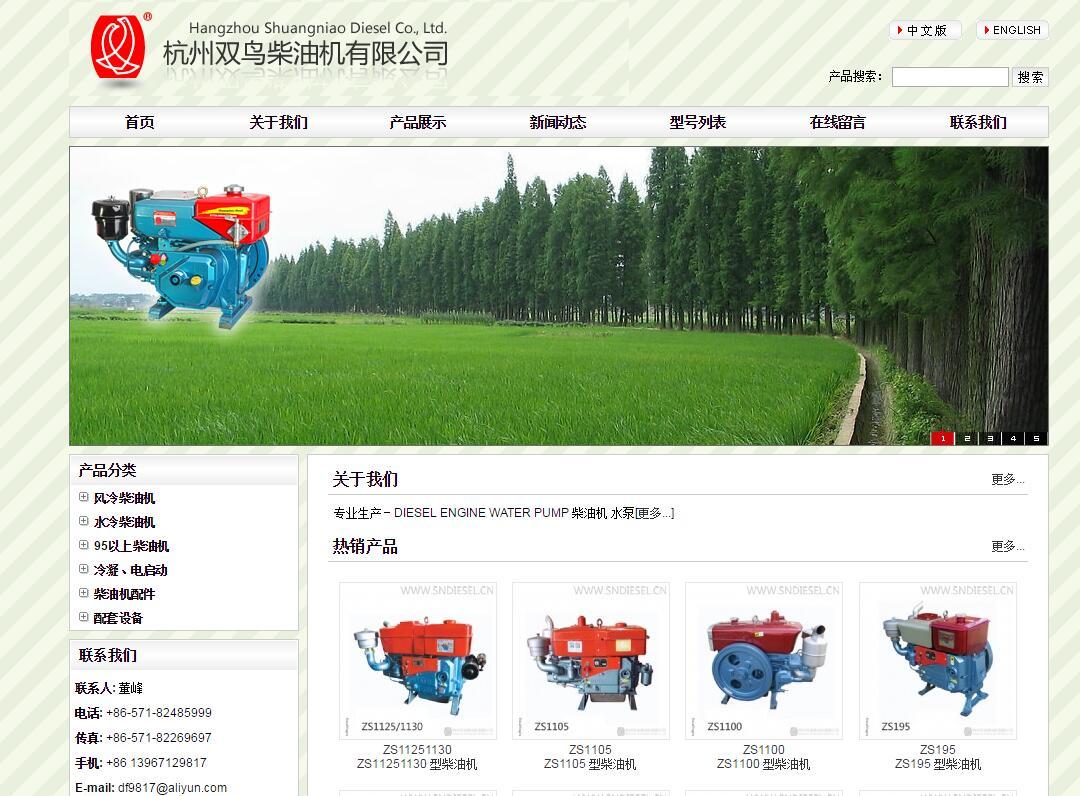 杭州双鸟柴油机有限公司