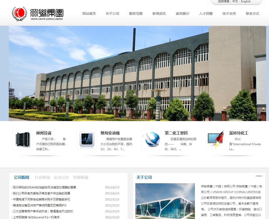眾聯集團(中國)有限公司