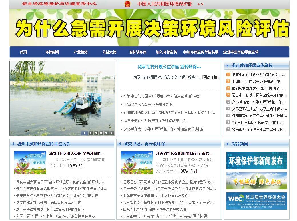 新生活环境保护与治理宣传中心