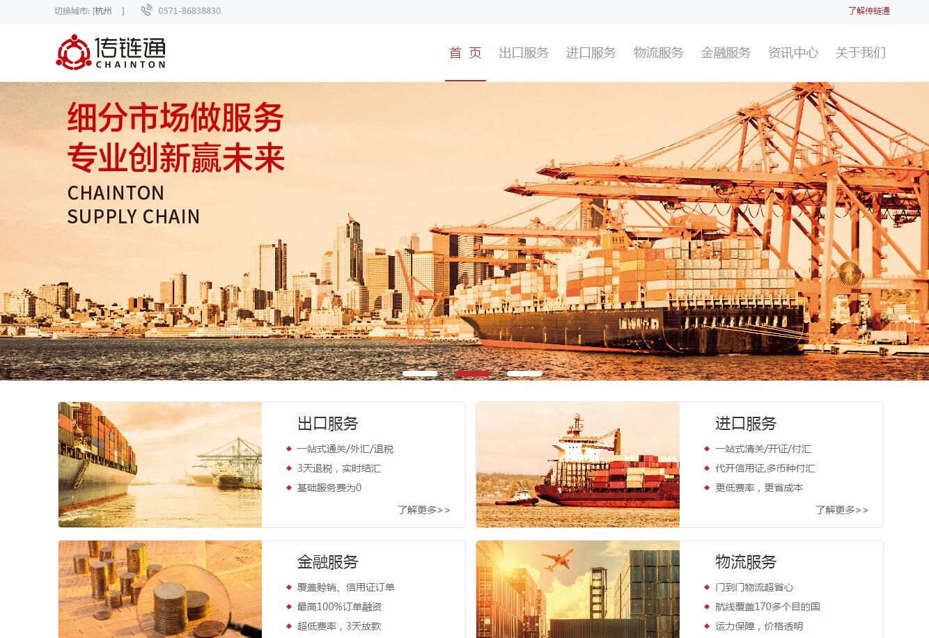 浙江传链通供应链管理有限公司