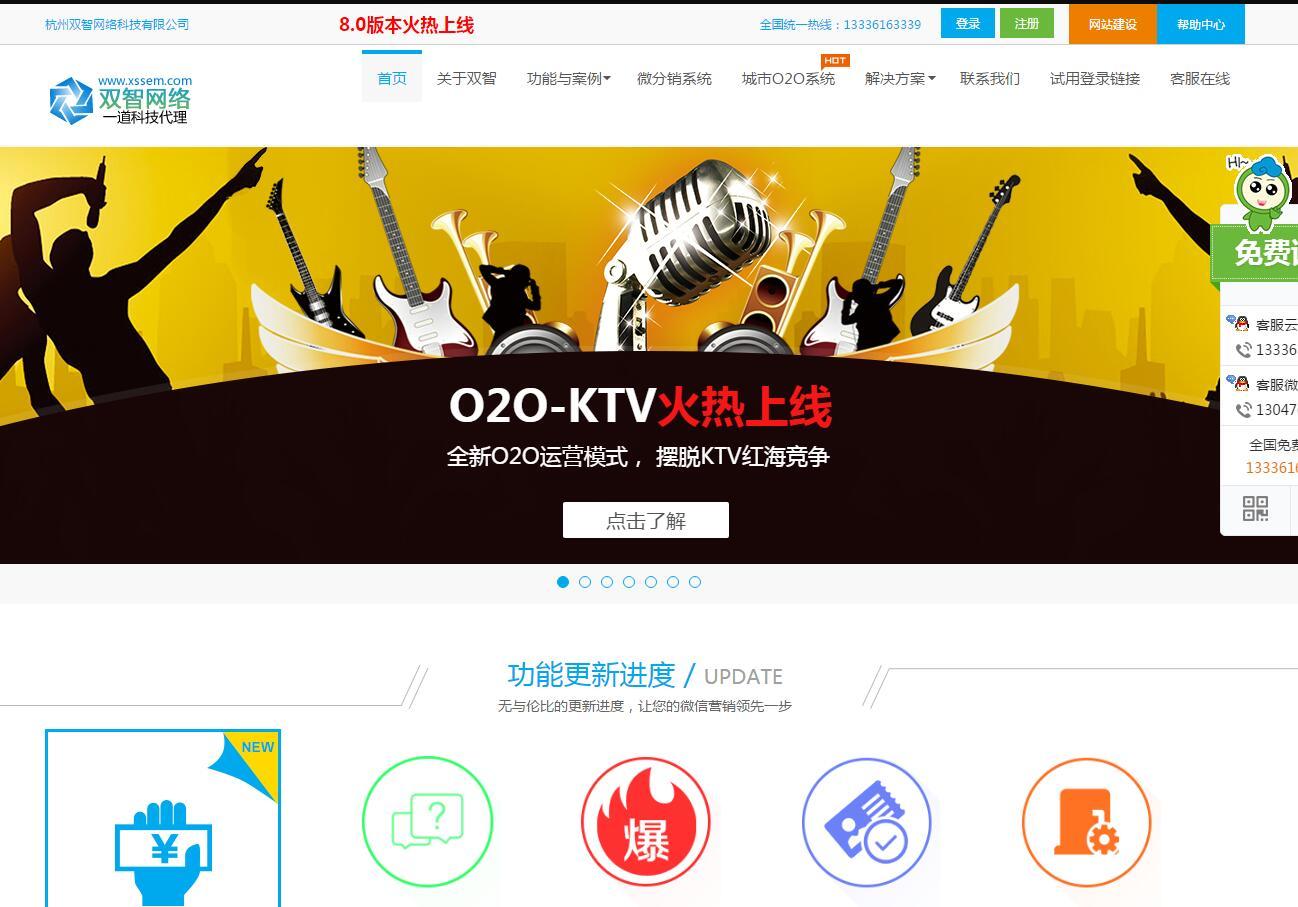 杭州双智网络科技有限公司