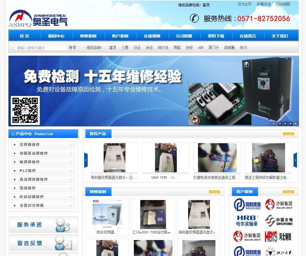杭州奥圣电器有限公司
