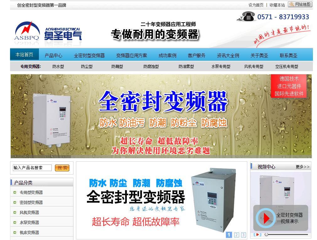 变频器 - 杭州奥圣电气有限公司