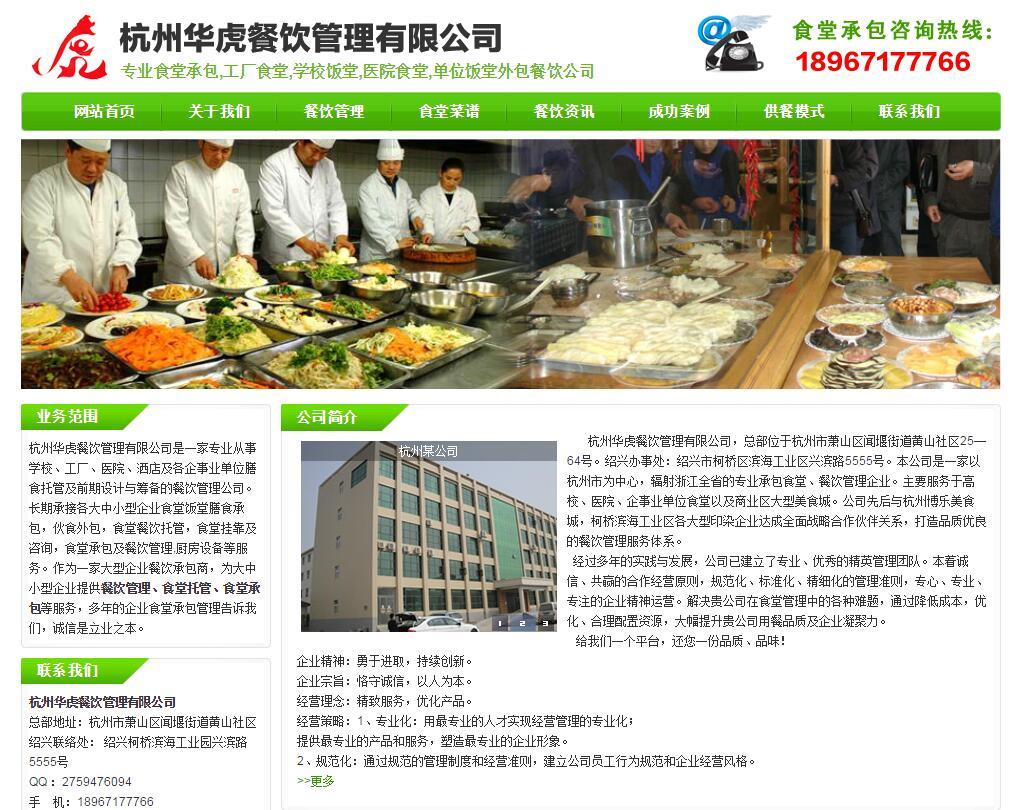 杭州华虎餐饮管理有限公司