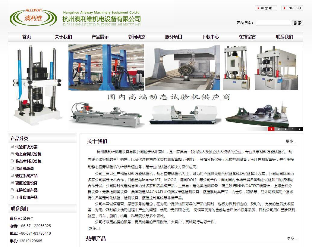 杭州澳利维机电设备有限公司