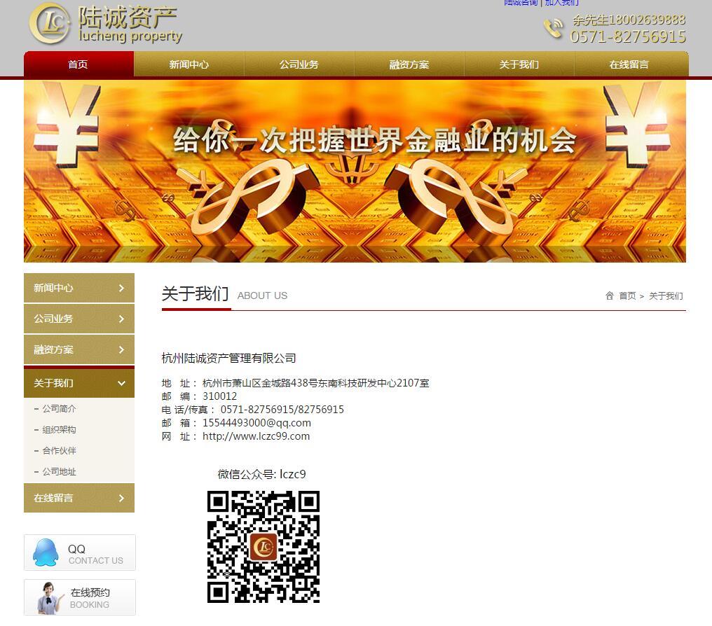 杭州陆诚资产管理有限公司