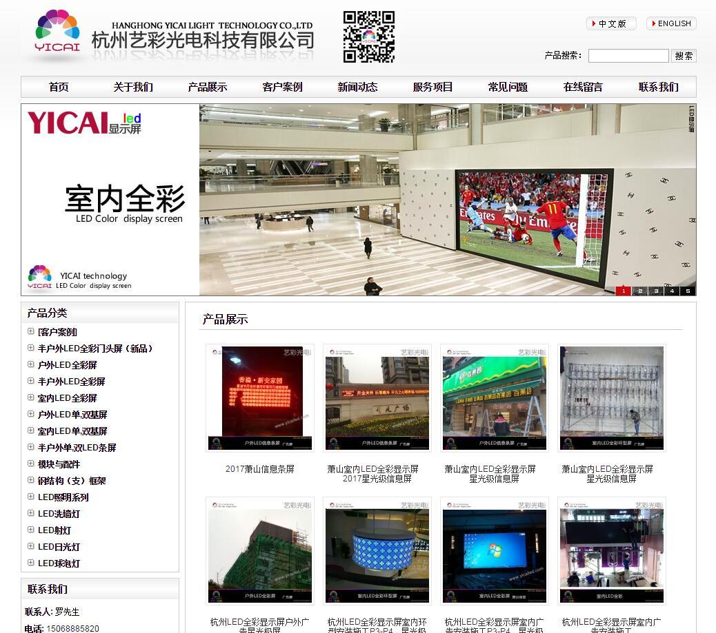 杭州艺彩光电科技有限公司