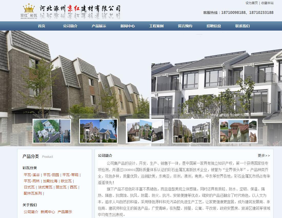 亚搏app下载官方网站网站建设 - 河北涿州京红建材有限公司