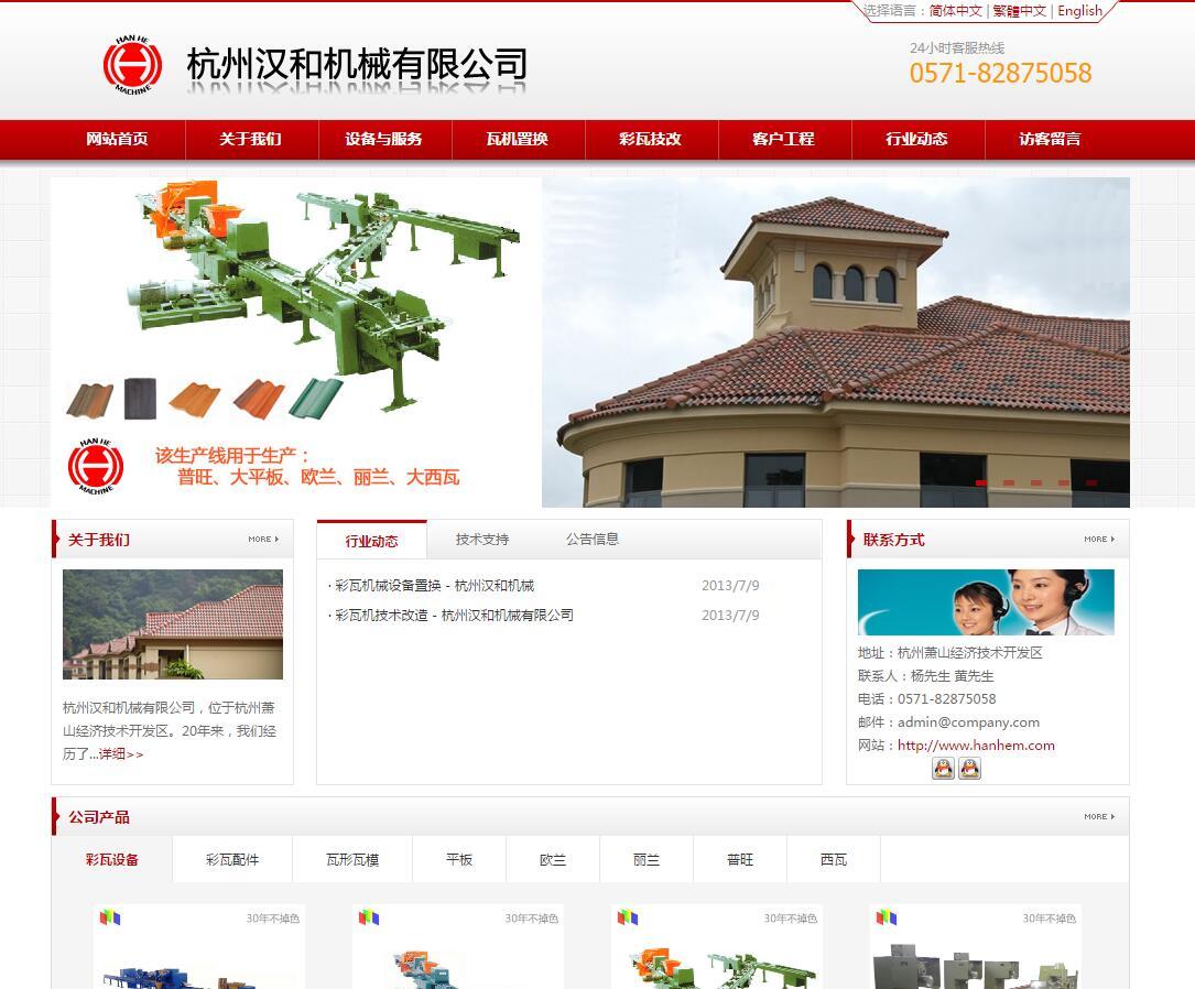 杭州汉和机械有限公司