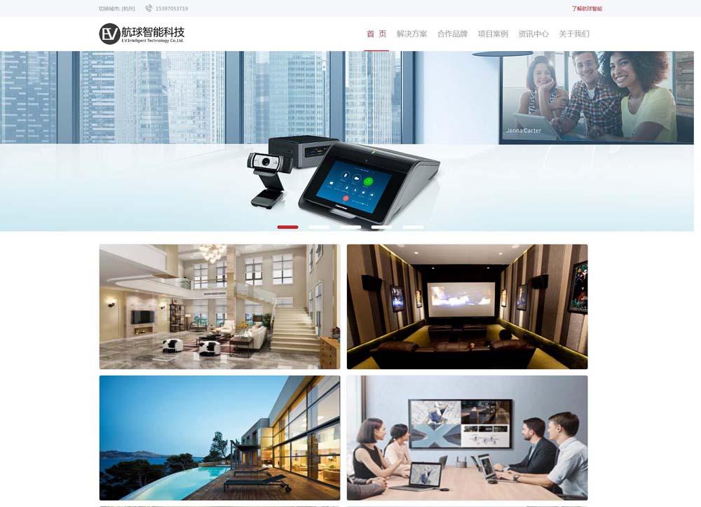 亚搏app下载官方网站网络公司 - 杭州航球智能科技有限公司- 航球智能