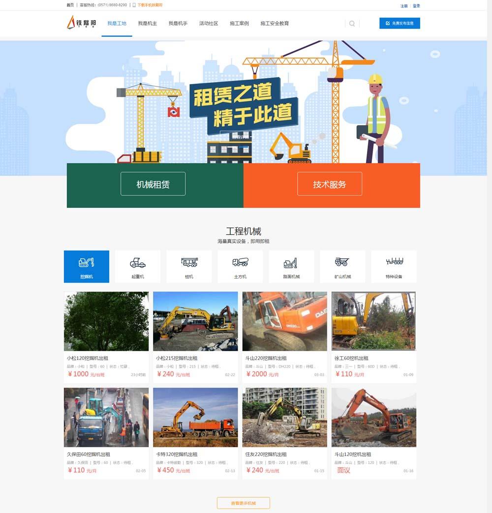 铁臂邦-工程机械租赁_施工技术服务平台